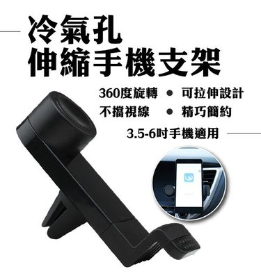 【coni mall】 冷氣孔伸縮車架 可360度旋轉 手機導航車架 手機支架 iPhone7 車架 車載支架