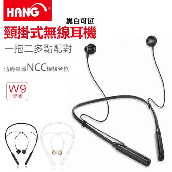 HANG W9 頸掛式無線耳機 藍芽耳機 一拖二多點配對 NCC檢驗合格 黑/白