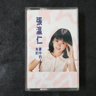 錄音帶 /卡帶/ EH /台語 / 張瀛仁 / 夢中的人 / 失約 / 双雁影 / 痛苦誰人知 / 非CD非黑膠