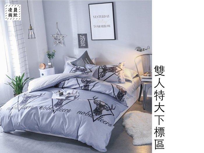凌晨商社 // 可訂製 可拆賣 經典北歐極地 麋鹿 床包 枕套 被套 雙人特大4件組下標區