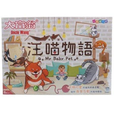 大富翁 遊戲盤 E209 汪喵物語/一個入(定200) 貓狗飼養遊戲盤