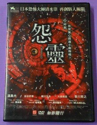 【大謙】F2+F1-15《 怨靈~日本恐怖片大師清水崇,再創鬼片新視野! 》台灣正版二手DVD