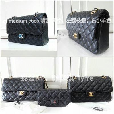 Chanel 25.5 cf coco medium 黑色荔枝魚子醬紋/小羊皮菱格紋 ~ 可刷卡分期,可代購其他款式