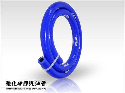 ☆光速改裝精品☆耐油管 汽油管 強化矽膠管 8mm