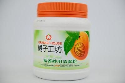 橘子工坊 ORANG HOUSE 食器妙用清潔粉 去味 消臭 一次完成 新品 阿嬤ㄟ柑仔店