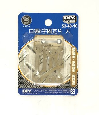 『固定鐵片』白鐵 8字型固定鐵片(不含螺絲) 8片入