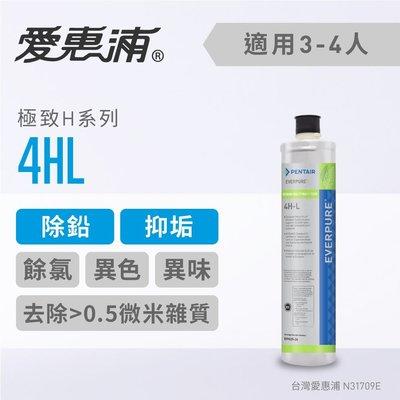 【信源】愛惠浦Everpure 抑垢+除鉛型濾芯4HL(公司貨)