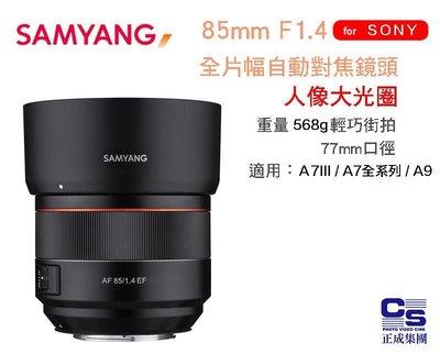 【eYe攝影】公司貨 SAMYANG 三陽 AF 85mm f1.4 FE 全片幅 自動對焦鏡頭 SONY FE 接環