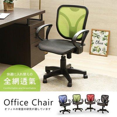 辦公椅 主管椅 椅子 電腦椅【澄境】全網透氣網辦公椅CH049 電腦椅主管椅/網咖椅 /辦公椅