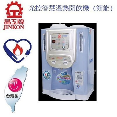 全新現貨 晶工光控智慧溫熱開飲機 飲水機 JD-4205 台灣製造