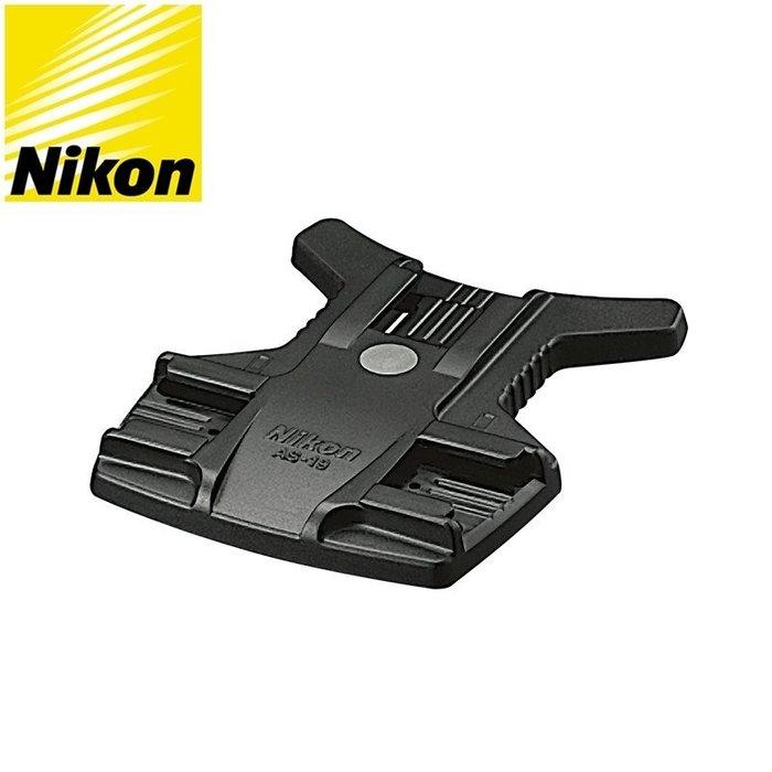 又敗家Nikon原廠閃燈座AS-19閃燈座適SB910閃燈底座SB900外閃SB800 SB700 SB600 SB400 SB-910 SB-900