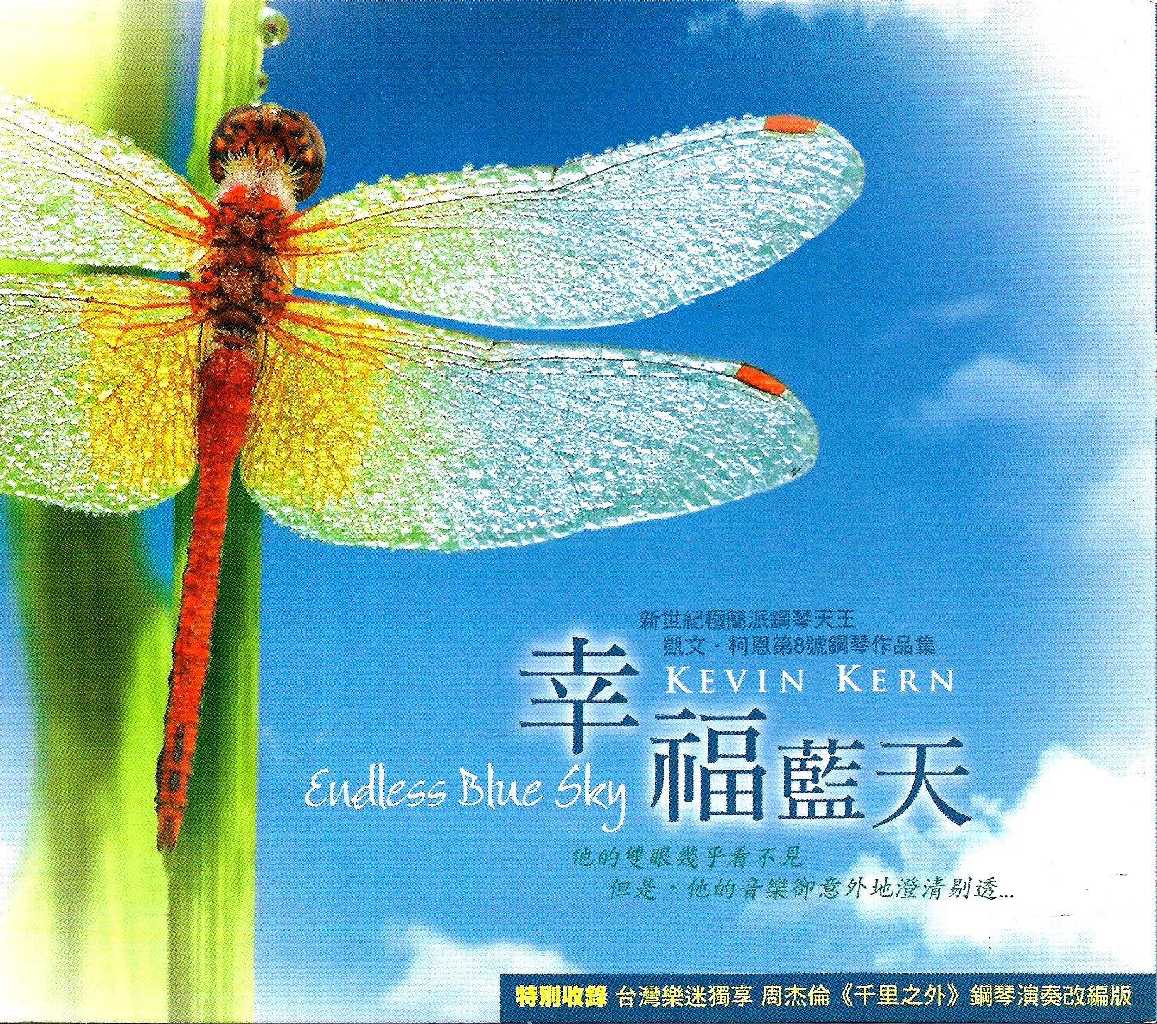 凱文柯恩Kevin Kern / 幸福藍天ENDLESS BLUE SKY