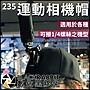 數位黑膠兔【GP36A 運動相機帽】Insta360 O...
