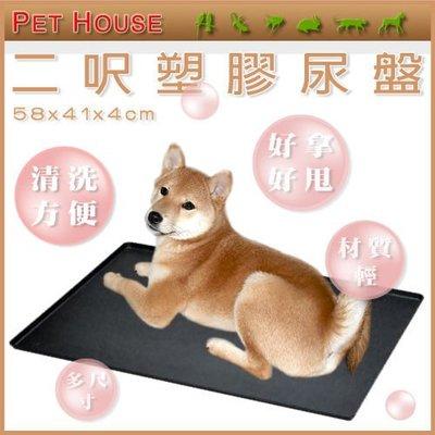 *WANG *【02040420】Pet House  2呎塑膠底盤  狗籠/ 尿盤 新北市