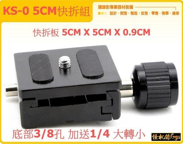 破盤了 婚慶攝影 必備 軌道搖臂穩定器STEADICAM 三腳架 KS0 快拆銜接系統  快拆板