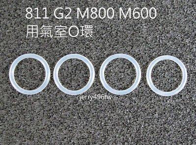 【極光小舖】 811 M600 M800 G2 X4  都可用的耐壓氣密O環 #A