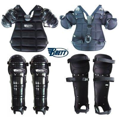 Brett 裁判 護具 棒球 快壘 裁判護具 主審護具 護胸+護膝 一套