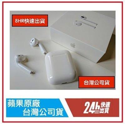 Apple AirPods 遺失 單買 原廠 藍芽耳機 全新 歡迎驗貨 可買 單耳 左耳 右耳 充電盒 遺失