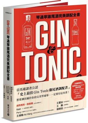 9789864592685 【大師圖書積木(城】Gin&Tonic琴通寧雞尾酒完美調配全書