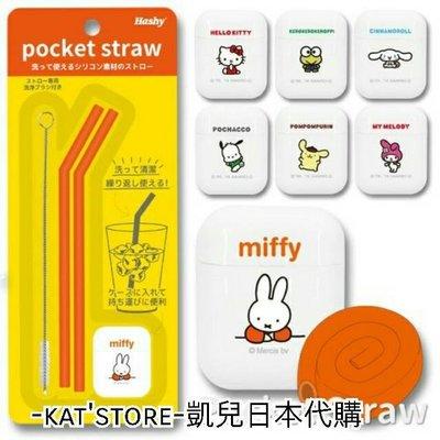 凱兒日本代購 現貨 日本 三麗鷗 環保 可捲摺 矽膠吸管 環保吸管 Hashy Kitty 收納式