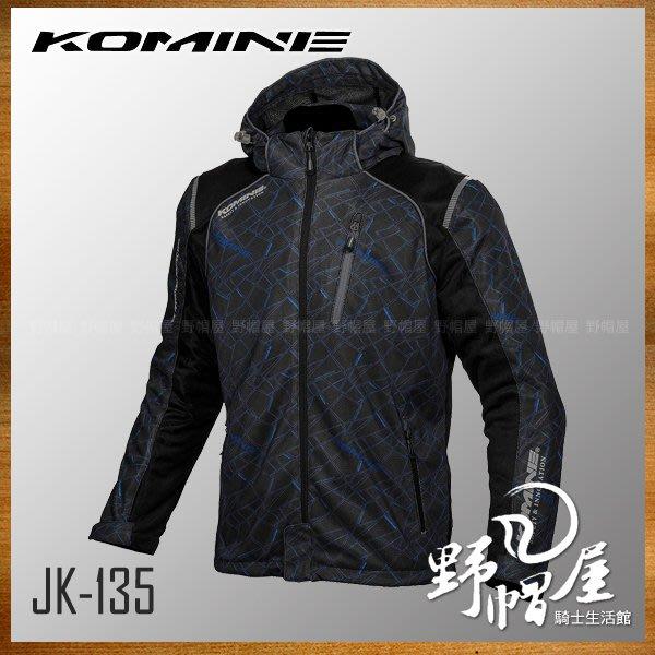 三重《野帽屋》日本 Komine JK-135 夏季防摔衣 3D剪裁 網眼 七件式護具 另有女款。藍線條黑