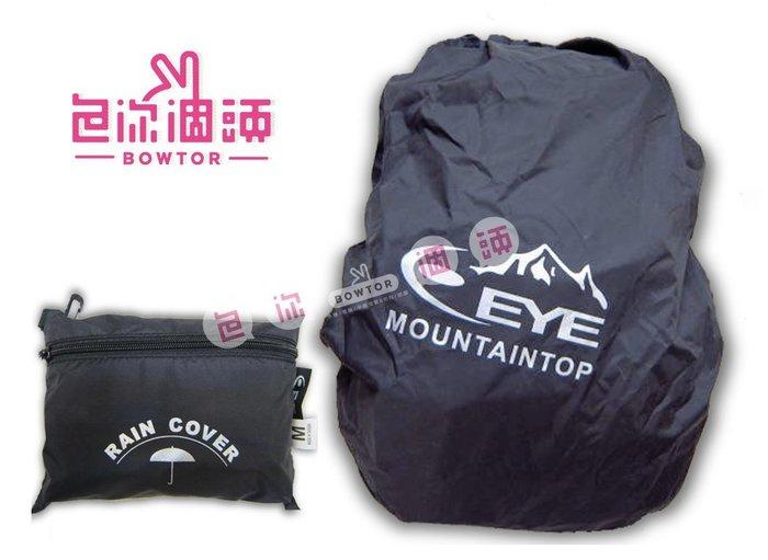 光華商場*包你個頭*EYE背包防水雨衣罩/行李箱雨衣罩/輕便帶好收納可伸縮固定環釦MIT製造