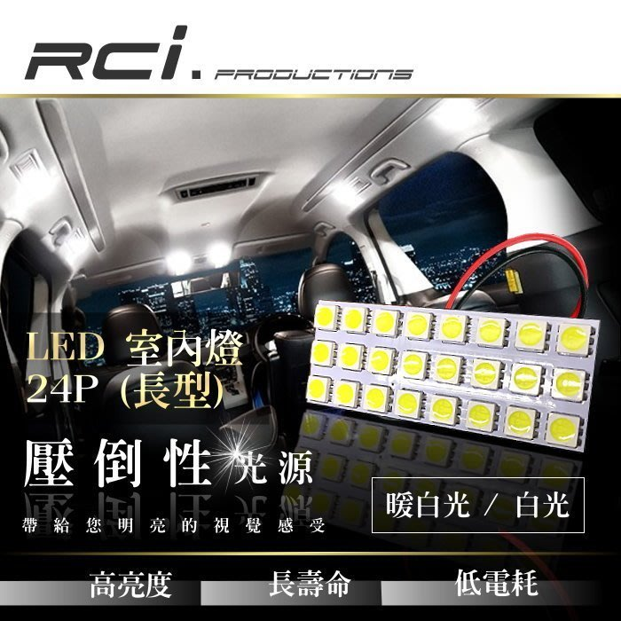 RC HID LED 汽車 led室內燈 白光 暖白光 迎賓燈 後車箱燈 氣氛燈 車頂燈 室內燈 閱讀燈
