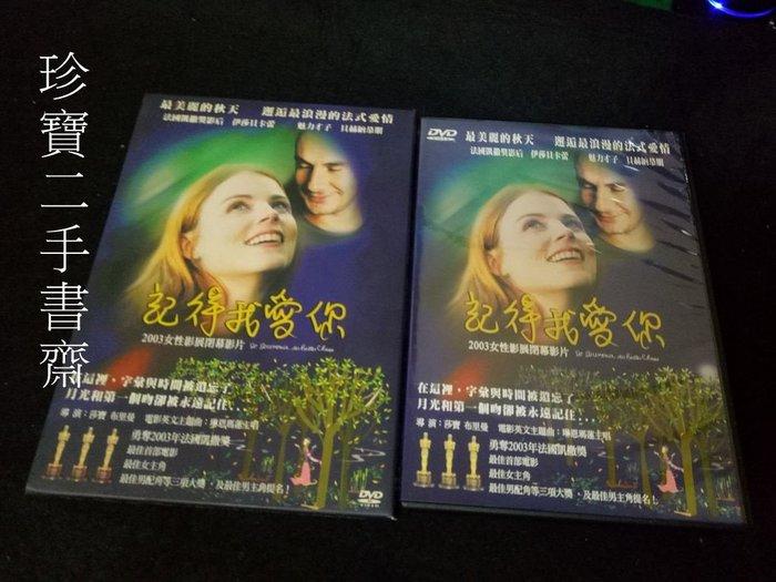 【珍寶二手書齋ct】《記得我愛你》DVD 伊莎貝卡蕾-貝赫恭朋 已測試ok