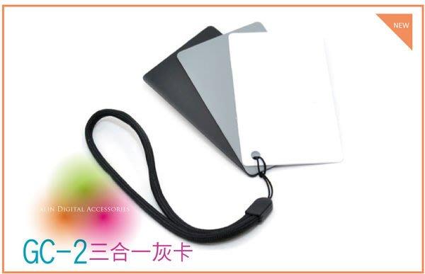 《阿玲》準測光用 灰板 灰卡GC-2 三合一 灰卡 黑卡 白卡 8.5*5.4CM 專業攝影白平衡校正18%