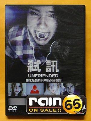 ⊕Rain65⊕正版DVD【弒訊/Unfriended】-國定殺戮日製作團隊(直購價)
