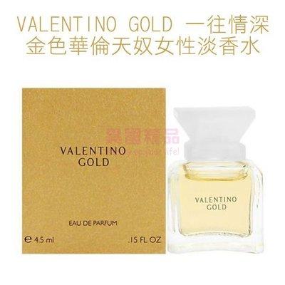 VALENTINO GOLD 一往情深 金色華倫天奴女性淡香水 4.5ml MINI 小香【特價】§異國精品§