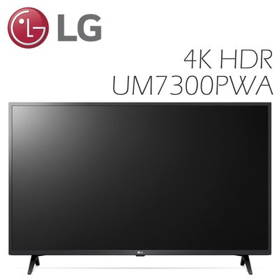 ☎【來電享便宜】LG 55樂金55UM7500PWA 4K HDR 液晶電視 另售 55UM7600PWA