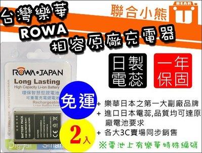 【聯合小熊】免運 ROWA JAPAN OLYMPUS BLN-1 BLN1 電池 相容原廠 OM-D E-M5 EM5