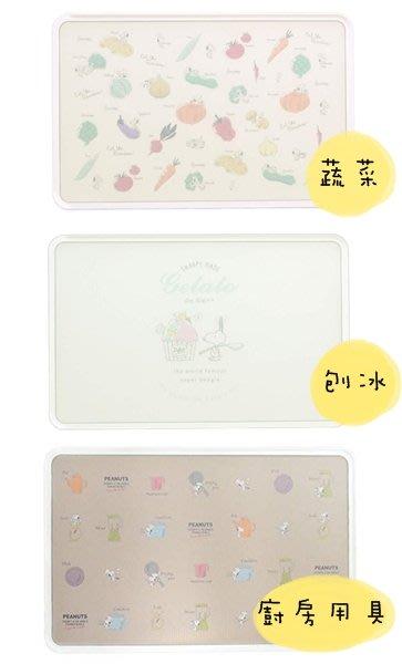 【東京速購】SNOOPY 史努比 輕量 切菜 砧板 三款