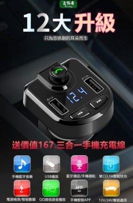 汽車 藍芽💎接收器💎車充💎USB充電 MP3音源 FM發射器 mp3 支援免持聽筒 SIRI/Line 來電通話