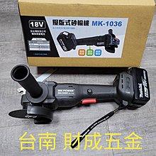 台南 財成五金 MK- POWER MK-1036 強力版 18V壓板式砂輪機 單主機 TS安規認證 贈背帶