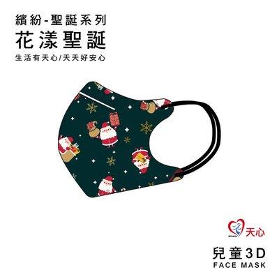 【天心】【台灣製】 【小孩款】星空聖誕節特製款 高級3D防塵防護口罩  一盒50入現貨 全新商品