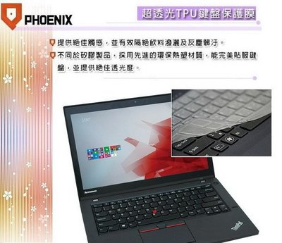 『PHOENIX』Lenovo ThinkPad T460 專用 超透光 非矽膠 鍵盤保護膜 鍵盤膜