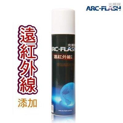 ARC-FLASH光觸媒+遠紅外線複合...