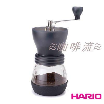 ≋咖啡流≋ HARIO 手搖陶瓷芯磨豆機 MSCS-2TB