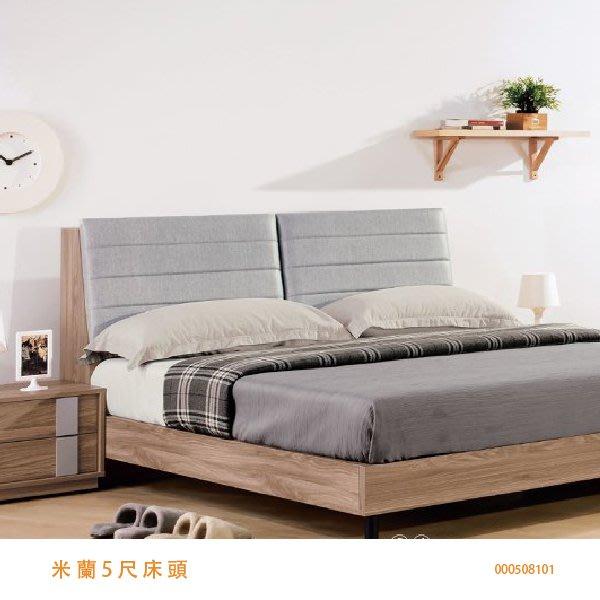 5尺床頭 床頭箱 床頭櫃 棉被櫃 台中新家具批發 000508101