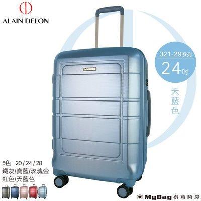 ALAIN DELON 亞蘭德倫 行李箱 24吋 天藍色 奢華金屬流線系列 321-2924-16 得意時袋