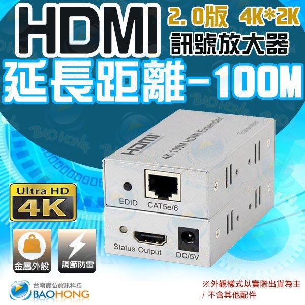 含稅價】金屬外殼 HDMI2.0 4K*2K訊號延長器 信號可達100米 1080P 長距型 延伸器 單網路型訊號放大器