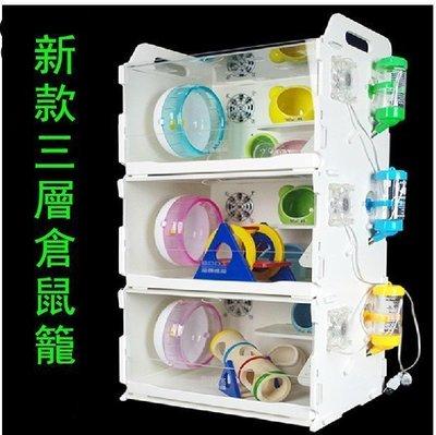 【優上精品】亞克力透明水晶倉鼠籠子別墅三層抽屜套餐超大號金絲熊用品(Z-P3220)