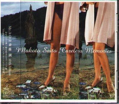 K - MAKOTO SAITO 齊藤誠 - Careless Memories - 日版 - NEW