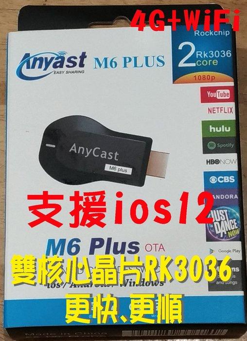 (熱銷商品)最新12.19版M6雙核心免切換系統手機無線同步電視棒(全新4G+wifi版)支援IOS12~~~