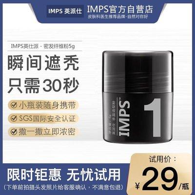 IMPS髮際線填充濃密增多頭頂補發神器密發增髮假髮粉頭髮少纖維粉