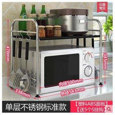 不銹鋼微波爐置物架子廚房置物架(單層54.3厘米長 不銹鋼款【塑料面板】)  Monica