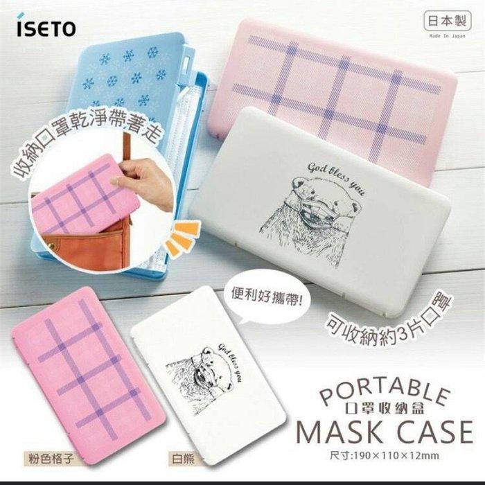 日本製 伊勢藤口罩收納盒 防塵 抗菌 防疫 開學兒童外出攜帶盒