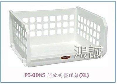 呈議)聯府 P50085 P5-0085 6入 開放式整理架(XL) 收納架 置物架